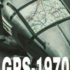 GPS - 1970 год.  | DizzyRiders.bg
