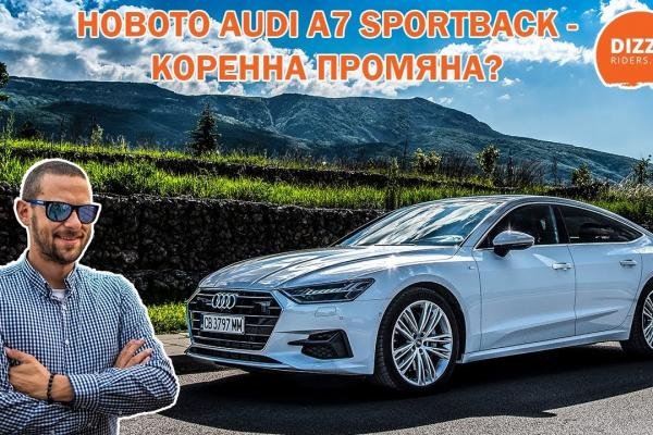 Новото Audi A7 Sportback - коренна промяна?