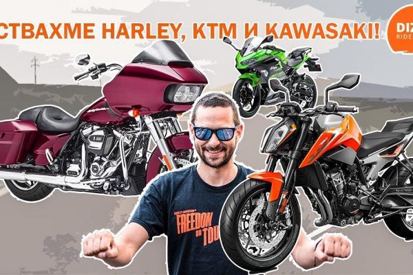 Ден за мотори: караме KTM, Kawasaki и Harley!