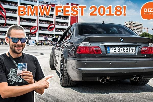 BMW Fest 2018 - видео от грандиозното събитие!