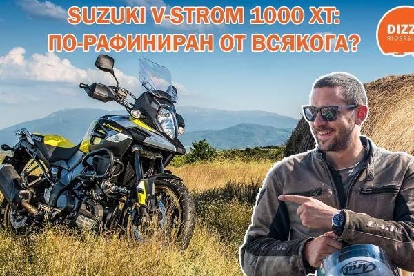 Suzuki V-Strom 1000: По-рафиниран от всякога?